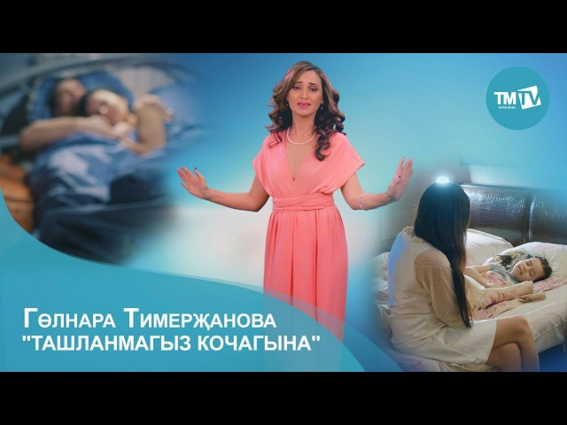 Гульнара Тимержанова - Ташланмагыз кочагына