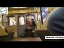 Секс в вагоне метро в Нижнем Новгороде реальная съемка момента