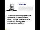 Бизнес-цитаты: Ли Якокка