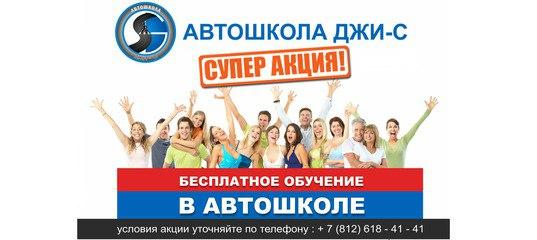 Бесплатное обучение в автошколе