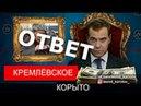 КРЕМЛЁВСКОЕ КОРЫТО Леонид Корнилов Ответ Он вам не Димон Медведев