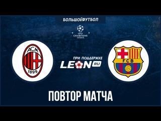 Милан - Барселона. Повтор матча ЛЧ 2013 года