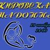 Фестиваль-конкурс КИРОВСКАЯ МАДОННА
