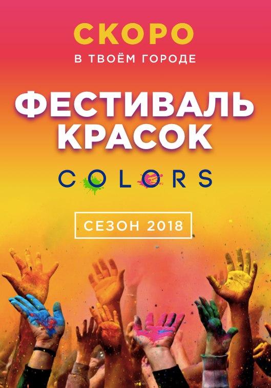 Афиша Омск / ФЕСТИВАЛЬ КРАСОК / ОМСК