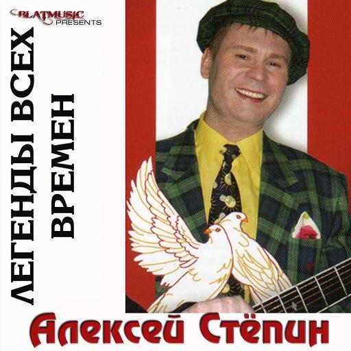 Алексей Стёпин альбом Легенды всех времен