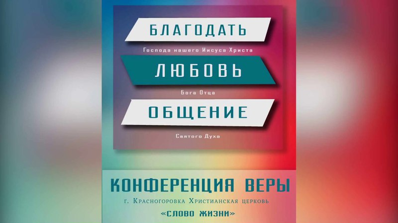 Конференция Благодать, Любовь, Общение Красногоровка (Сергей Беспалов)