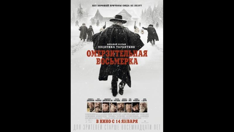 фильм Омерзительная восьмерка 2015 hd лицензия