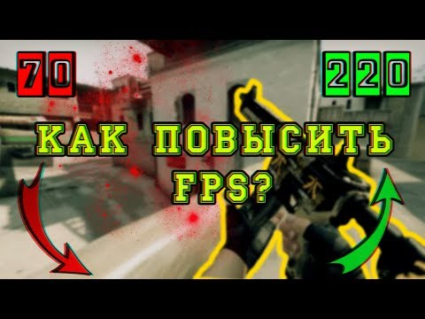 ✜ Как повысить FPS в CS GO ✜ ▼ от AstroKai ▼
