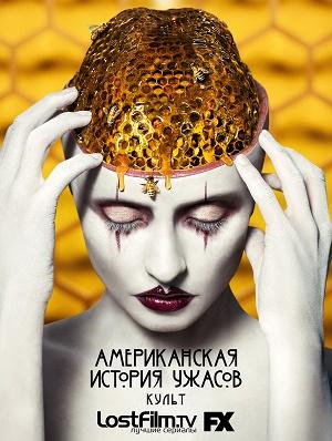 Американская история ужасов 7 сезон 6 серия LostFilm | American Horror Story