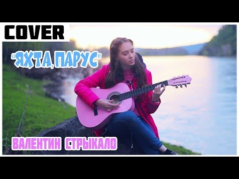 COVER под гитару ЯХТА ПАРУС | MarishaMT vs Валентин Стрыкало