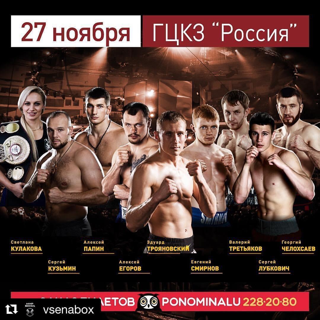 бокс москва