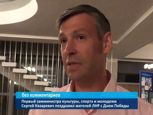 ГТРК ЛНР. Сергей Назаревич поздравил жителей ЛНР с Днем Победы.