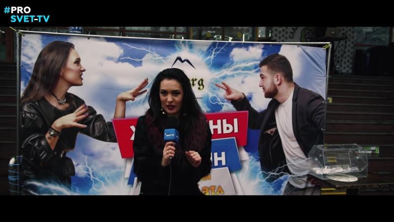 Квест батл Женщины против мужчин ТЦ BERG г Симферополь prosvet