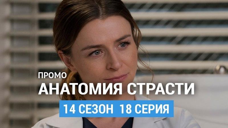 Анатомия страсти 14 сезон 18 серия Промо Русская Озвучка