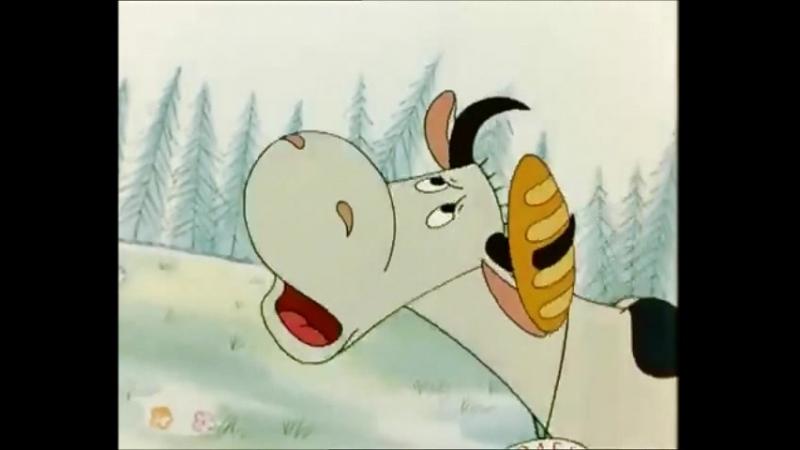 Корова Фрагмент из мультфильма В стране невыученных уроков