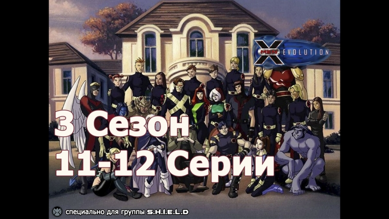 Люди Икс: Эволюция 3 Сезон 11-12 Серии Тёмный Горизонт