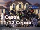 Люди Икс Эволюция 3 Сезон 11-12 Серии Тёмный Горизонт