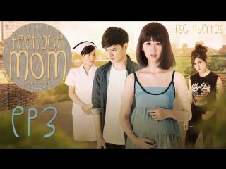 [e03] teenage mom the series / юная мама [рус.саб]