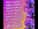 Анечка, с Днем Рождения !!