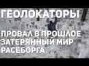 Геолокаторы: Провал в прошлое. Затерянный мир Расеборга