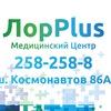 """Медицинский центр """"Лор Плюс"""""""