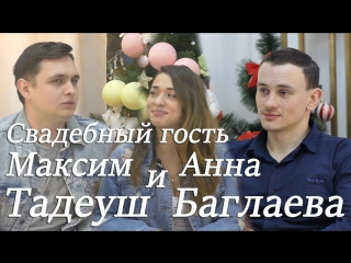 Свадебный гость. Максим Тадеуш и Анна Баглаева