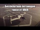 Uber показал работу сервиса «летающих такси»