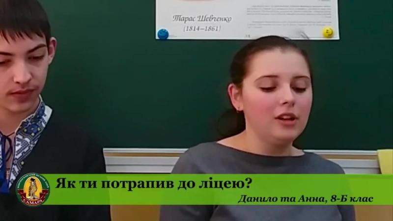 Новомосковський міський ліцей Самара оголошує набір учнів на 2018 2019н р до 7 10 класів