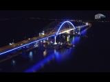 Крымский мост: Тестовое включение подсветки арки.