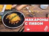 Макароны в пиве [eat easy]