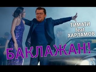 Тимати feat Харламов — Баклажан
