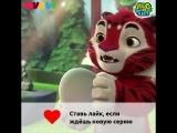 Лео и Тиг 18 серия_ждём премьеры на т/к МУЛЬТ
