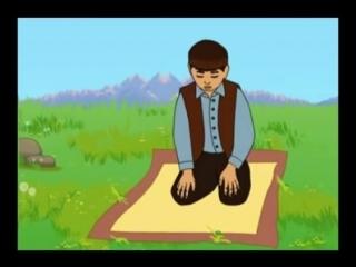 Намаз окуды уйрену туралы мультфильм, Мұхитдин Исаұлы.mp4