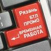 Работа в Рязани. Подработка. ПРОМО!