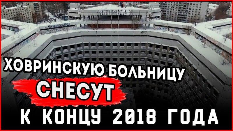 ХЗБ снесут к концу 2018 года | Последние новости о сносе Ховринской заброшенной больницы