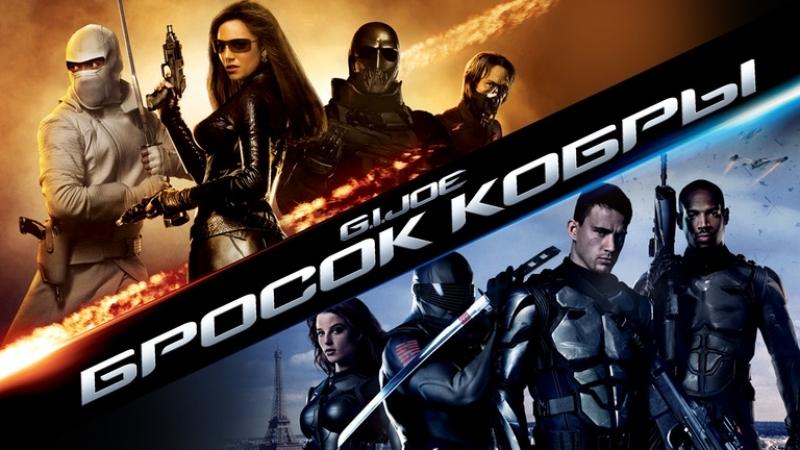 Бросок кобры G.I. Joe: The Rise of Cobra
