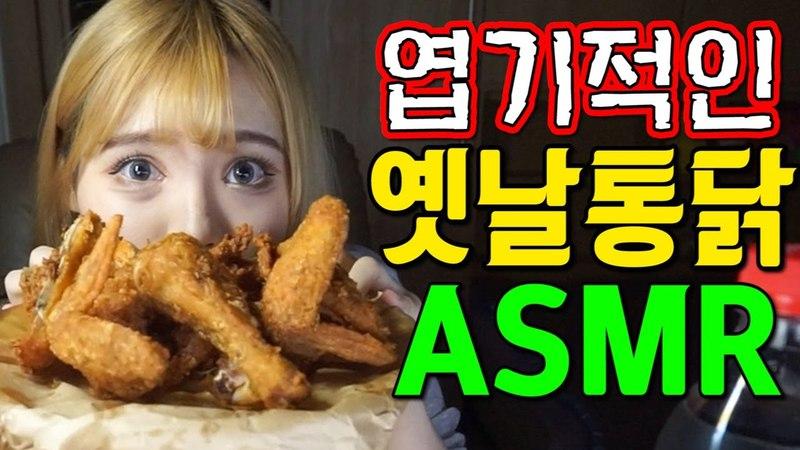 띠미의 엽기적인 병맛 ASMR 옛날통닭 치킨 이팅사운드 [ Fried Chicken eating sound ]