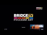 Фрагмент эфира MUSIC ROLL Реклама и Часы на BRIDGE TV Русский Хит (14.11.2017)