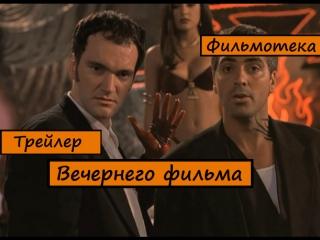 (RUS) Трейлер фильма От заката до рассвета / From Dusk Till Dawn.