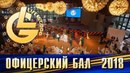Life is Good МБС и офицерский бал в Москве