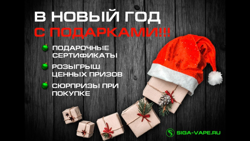 Розыгрыш грандиозных призов от вейп шопа Siga-Vape.Ru.