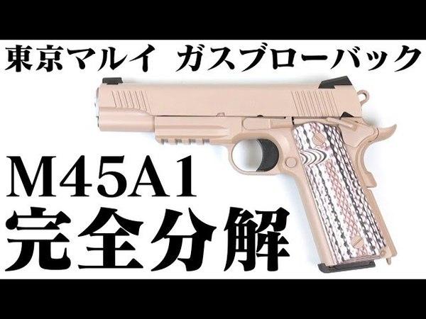 東京マルイガスブローバックM45A1分解&組み立て#01~分解編~