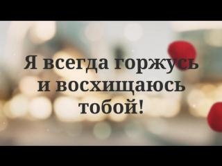 Видео поздравление для любимого