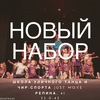 Школа танца и чир спорта JUST MOVE Лысьва Пермь