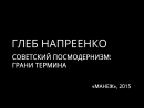 Глеб Напреенко Советский посмодернизм грани термина Манеж 2015