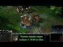 Модернизация WarCraft III