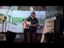 Евгений Белозёров -Дым (на фестивале Трава Полынь 15.10.17)