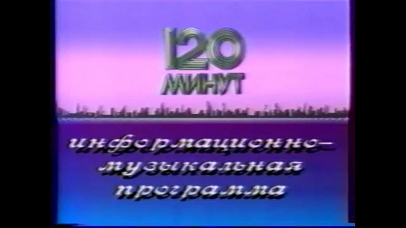 Заставка 120 минут (ЦТ, 1989) Конечная версия