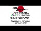 Кузовной ремонт, г.Октябрьский, т. 8 (927) 927-3-927