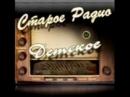 Старое радио.Детское_Мальчики_часть перва -(Табаков,Ефремов,Р.Плятта и др.)